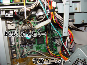 128MBのメモリをはずして512MBに増設
